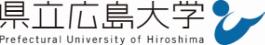 公立大学法人県立広島大学 本部・広島キャンパス