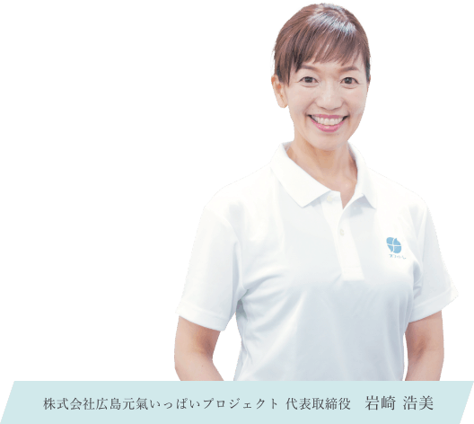 株式会社広島元氣いっぱいプロジェクト 代表取締役 岩崎 浩美